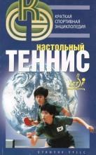 Краткая спортивная энциклопедия. Настольный теннис.