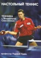 Настольный теннис. Техника с Владимиром Самсоновым.