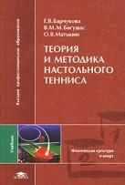 Теория и методика настольного тенниса